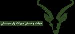 موسسه حیات وحش میراث پارسیان
