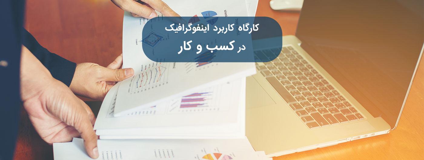 آموزش اینفوگرافی و کسب و کار
