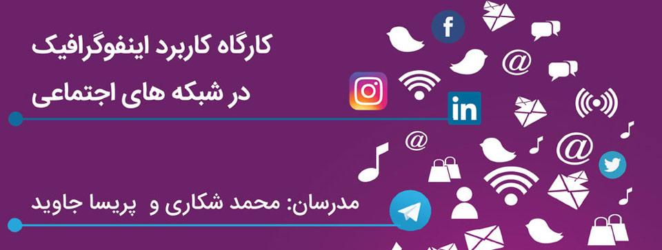 کارگاه اینفوگرافیک در تلگرام