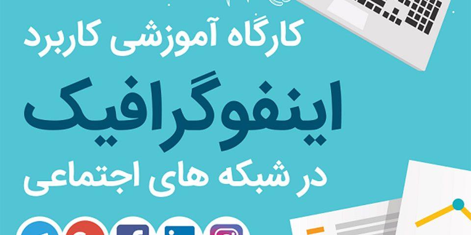 Infogram-Social-Workshop-2
