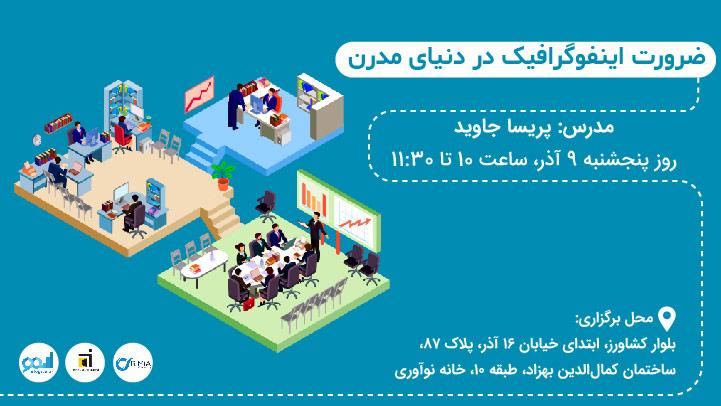 Infographic-Seminar-Thumb